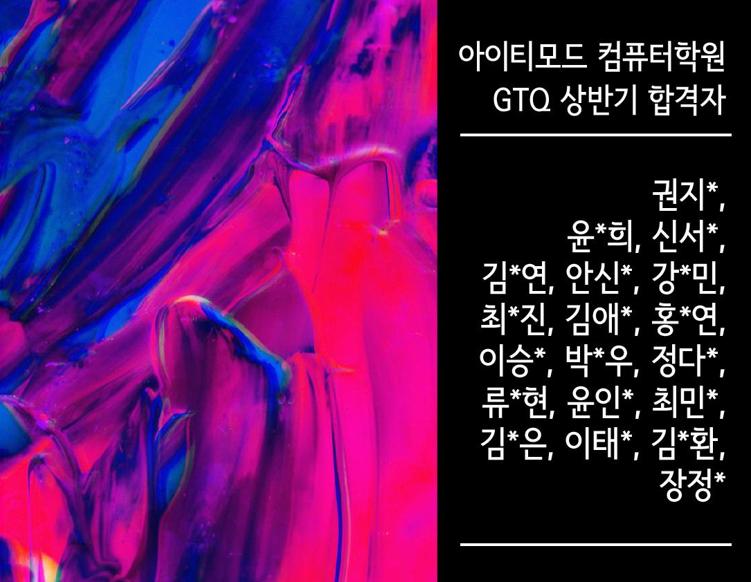 2020 GTQ 상반기 합격자.jpg